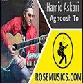 عکس Hamid Askari-Aghoosh To آهنگ حمید عسکری آغوش تو