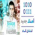عکس اهنگ خلیل بستکی به نام شاد دلت - کانال گاد
