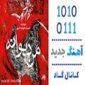 عکس اهنگ احسان خواجه امیری به نام منه دیوانه - کانال گاد
