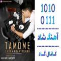 عکس اهنگ احسان خوان یغما به نام تمومه - کانال گاد