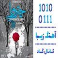 عکس اهنگ احسان دانش فرید به نام چتر رویا - کانال گاد