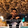 عکس امیر حسین حاج حسینی.. آخرین روزا پاییز