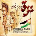 عکس آهنگ محسن تاجیک - غزه در آتش و خون