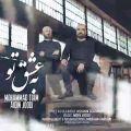 عکس دانلود آهنگ به عشق تو (فیت محمد تیم) اثر آیدین جودی