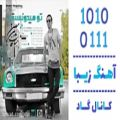 عکس اهنگ احسان الدین معین به نام تو میدونستی - کانال گاد