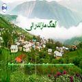 عکس اهنگ شاد و زیبای مازندرانی-مخصوص تمام مازنی ها و ایرانی های عزیز و زیبا