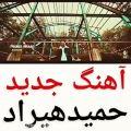 عکس موزیک ویدئو حمید هیراد
