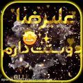 عکس #کلیپ اسمیه علیرضاباآهنگ زیبا