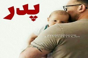 عکس اهنگ روز پدر