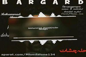 عکس آهنگ جدید محمد الون از آلبوم برگرد به نام حل چشات @Mohammad_alone10 تلگرام