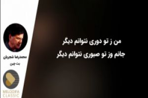 عکس استاد محمدرضا شجریان - بته چین