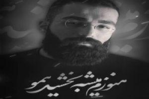 عکس حمید صفت/هنوزم میشه بخشید همو/اعدام نکنید/حکم اعدام حمید صفت/بخشش