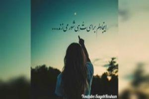 عکس آهنگ غمگین / عاشقانه و غمگین / با قلبی شکسته گذاشتیم تنها