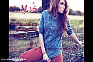 عکس بهترین آهنگ عاشقانه فارسی