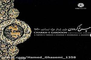 عکس آلبوم چرخ گردون با صدای علی اصغر شاهزیدی، آهنگساز علی تجویدی