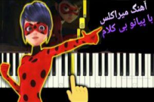 عکس آهنگ میراکلس با پیانو بی کلام