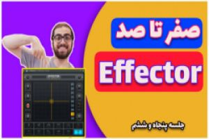 عکس 56. آموزش میکس و مسترینگ / صفر تا صد پلاگین ( Effector )