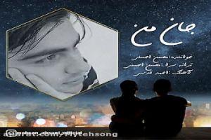 عکس دانلود آهنگ جان من از محسن احسنی