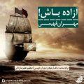عکس آهنگ مهران فهیمی آزاده باش