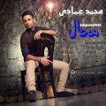 عکس آهنگ محمد عمادی محال