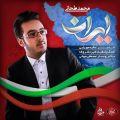 عکس آهنگ محمد طحانی ایران