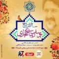 عکس آهنگ حسام الدین سراج یوسف زیبای حجازی