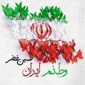عکس آهنگ حسین خضر وطنم ایران