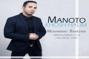 عکس دانلود آهنگ محمد رمضانی به نام منو تو خوشحالیم