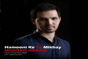عکس دانلود آهنگ محسن عباسی به نام همونی که تو میخوای