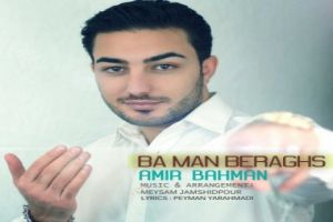عکس دانلود آهنگ امیر بهمن با نام با من برقص