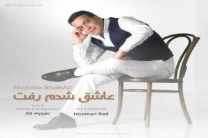عکس دانلود آهنگ جدید مجتبی شاه علی عاشق شدم رفت 2