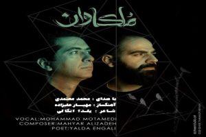 عکس محمد معتمدی ملکاوان، دانلود آهنگ جدید محمد معتمدی ملکاوان + متن ترانه
