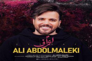 عکس علی عبدالمالکی اعتراف، دانلود آهنگ جدید علی عبدالمالکی اعتراف + متن ترانه