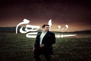 عکس ایهام درد، دانلود آهنگ جدید ایهام درد + متن ترانه