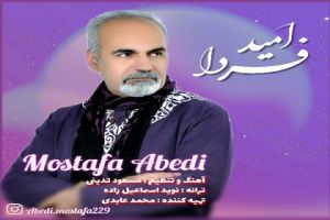 عکس دانلود آهنگ جدید مصطفی عابدی امید فردا