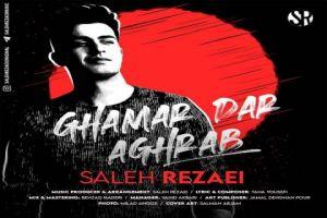 عکس دانلود آهنگ جدید صالح رضایی قمر در عقرب