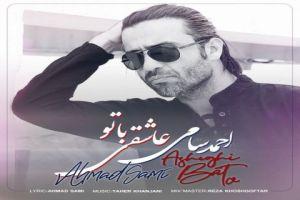 عکس دانلود آهنگ جدید احمد سامی عاشقی با تو
