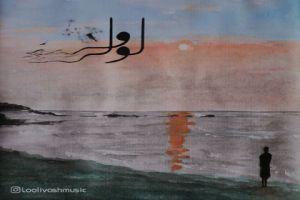 عکس دانلود آهنگ جدید لولی وش آن سوی دریا