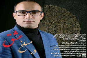 عکس دانلود آهنگ جدید محمد سعیدی ابواسحاقی در مسلخ عشق