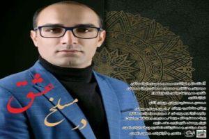 عکس دانلود آهنگ جدید محمدسعیدی ابواسحاقی در مسلخ عشق