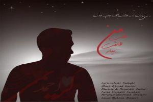 عکس دانلود آهنگ جدید احمد کریمی قلب من طاقت بیار