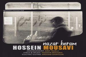 عکس دانلود آهنگ جدید حسین موسوی نذار برم