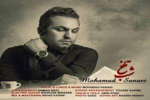 عکس دانلود آهنگ جدید محمد سنایی شب تلخ