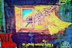 عکس دانلود آهنگ جدید سعید پاک فطرت رویای پشت پنجره