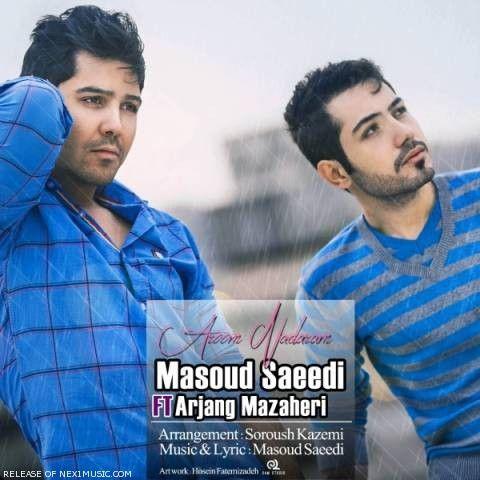 عکس آهنگ مسعود سعیدی و ارژنگ مظاهری آروم ندارم