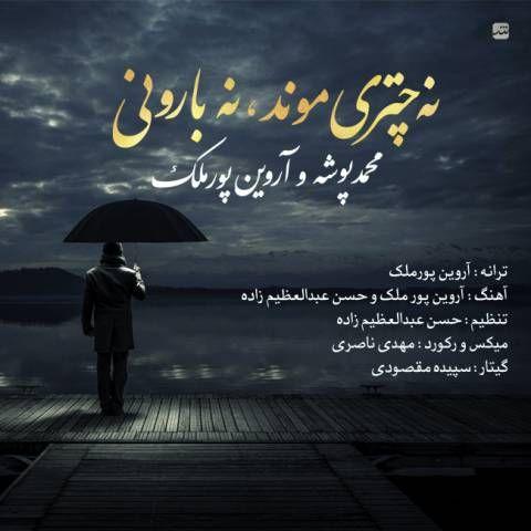 عکس آهنگ محمد پوشه و آروین پورملک نه چتری موند نه بارونی