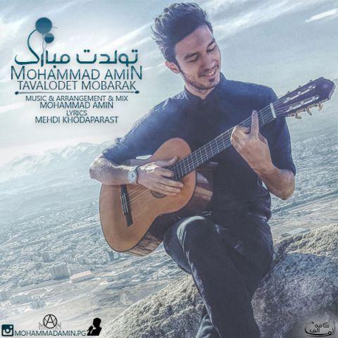 عکس آهنگ محمد امین تولدت مبارک