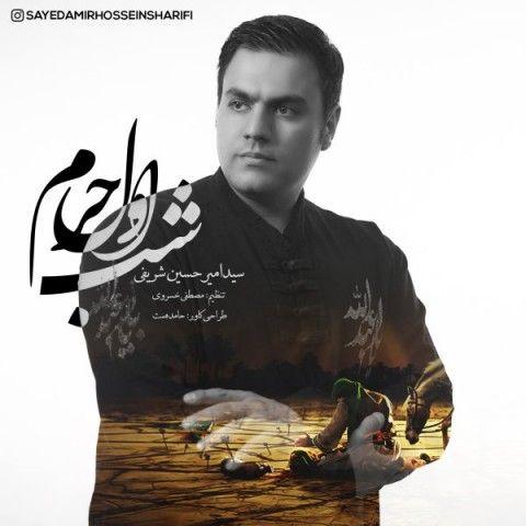 عکس آهنگ امیر حسین شریفی شب اول حرم