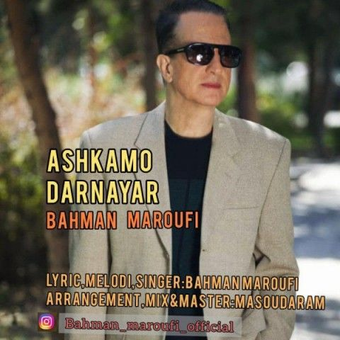 عکس آهنگ بهمن معروفی اشکمو در نیار