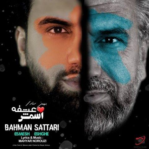 عکس آهنگ بهمن ستاری اسمش عشقه